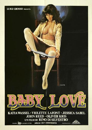 Бэйби Лав (1979)