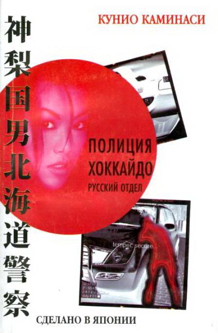 Полиция Хоккайдо. Русский отдел