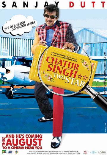 Чатур Сингх две звезды (2011)