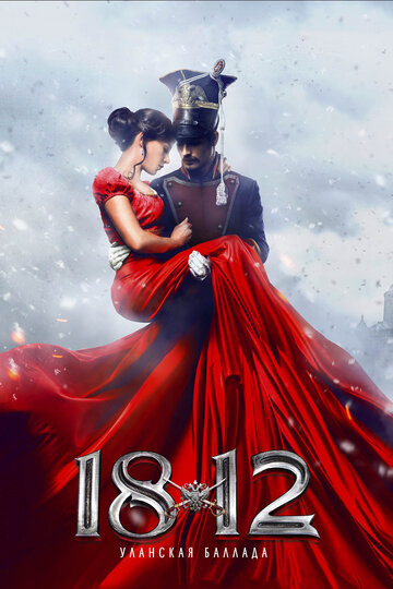 Фильм 1812: Уланская баллада