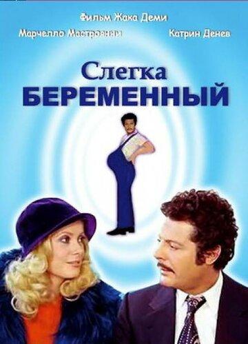 Слегка беременный (1973)