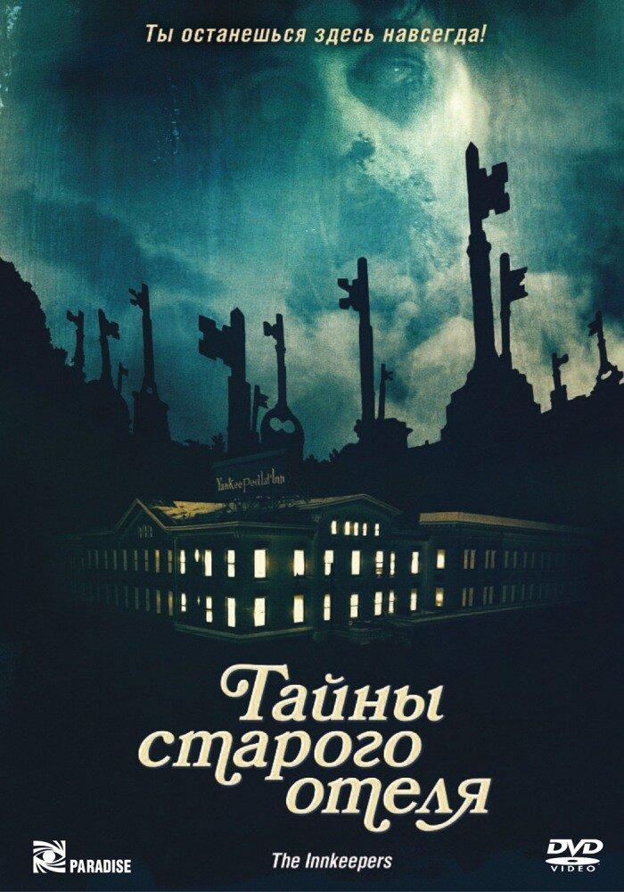 Тайны старого отеля (2011) - смотреть онлайн