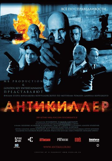 Фильм Антикиллер