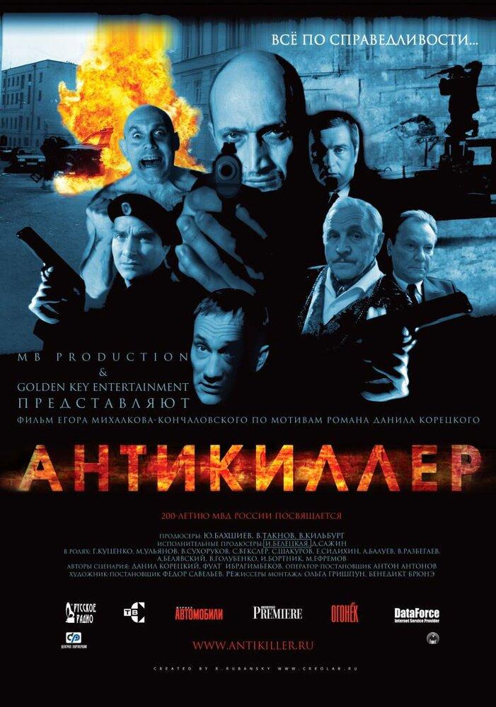 «Фильмы С Александром Балуевым Смотреть» / 1989