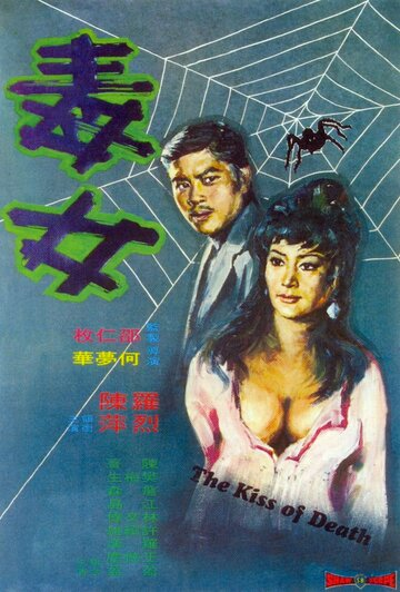 Поцелуй смерти (1973)