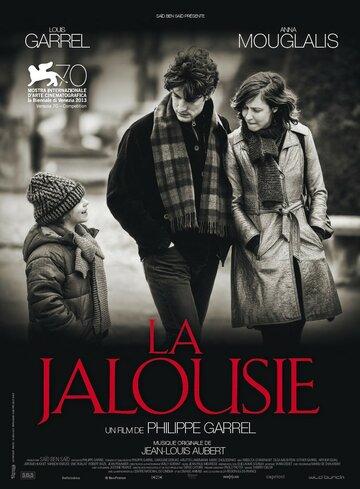 Ревность (La jalousie)