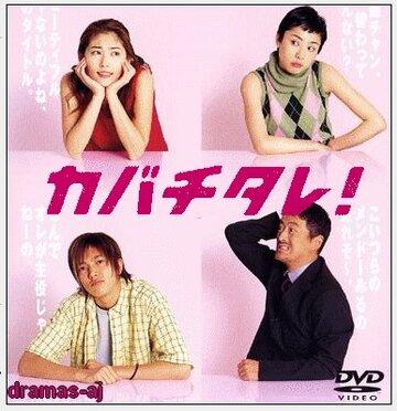 Кабатитарэ (2001) полный фильм онлайн