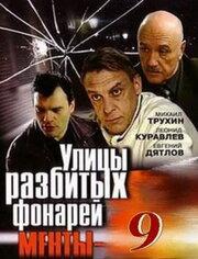 Улицы разбитых фонарей 9 (2008)