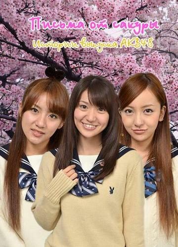 652103 - Письма от сакуры ✦ 2011 ✦ Япония