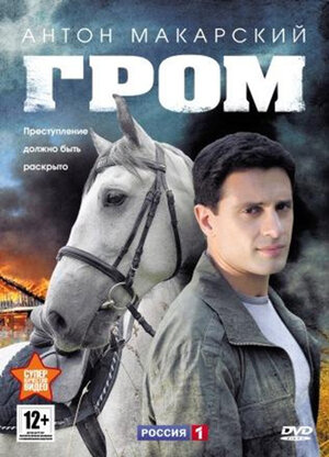 Гром (2013)
