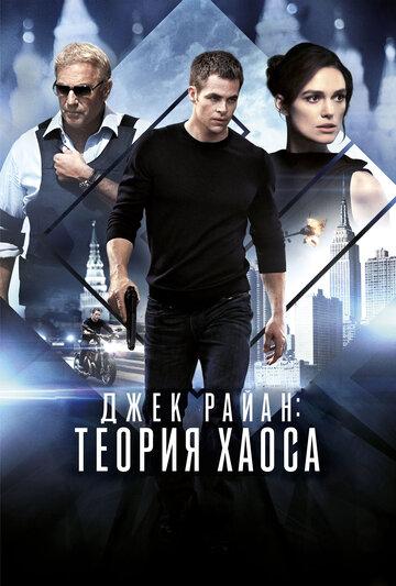 Джек Райан: Теория хаоса (2013)