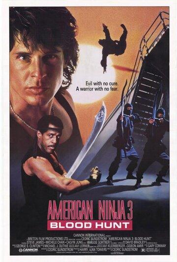 Американский ниндзя 3: Кровавая охота 1989