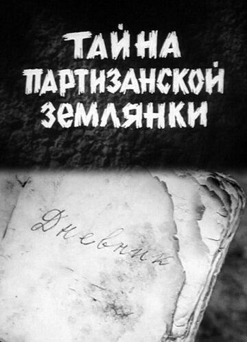 Тайна партизанской землянки (1974) полный фильм