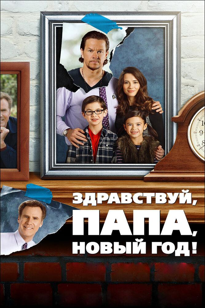 მამიკო სახლშია | Daddy's Home | Здравствуй, папа, Новый год,[xfvalue_genre]