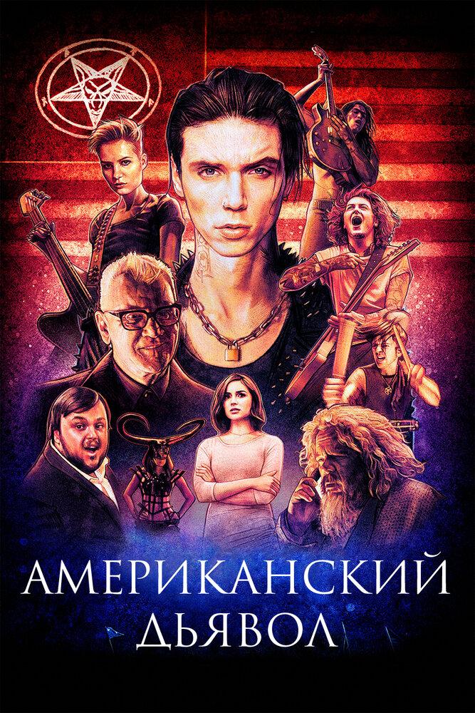 https://www.kinopoisk.ru/images/film_big/958820.jpg