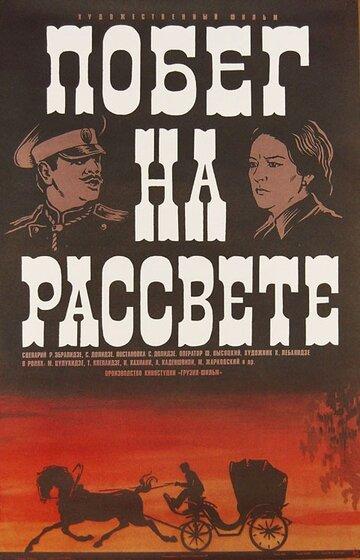 Побег на рассвете (1975)
