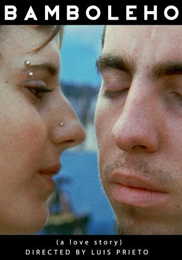 Бамболео (2002)