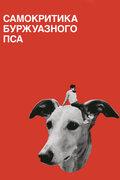 Самокритика буржуазного пса (Selbstkritik eines buergerlichen Hundes)