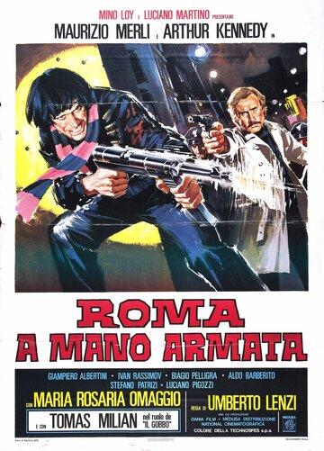 Рим полный насилия (1976)