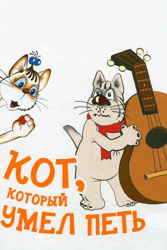 Постер фильма Кот, который умел петь смотреть онлайн