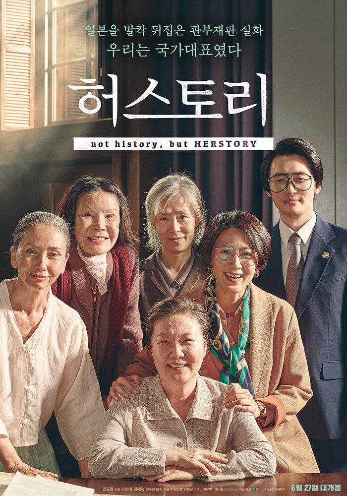 1048069 - Её история ✸ 2018 ✸ Корея Южная