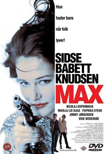 Макс (2000)
