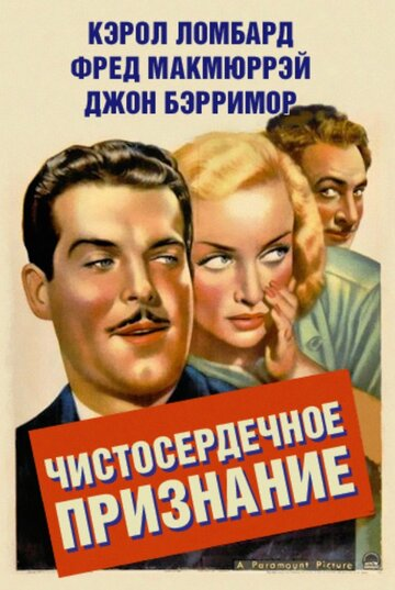 Чистосердечное признание (1937)