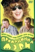 Примадонна Мэри (1998)