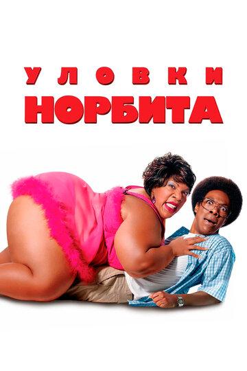 Фильм Уловки Норбита
