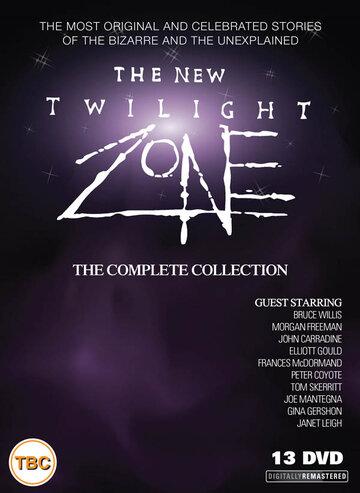 Сумеречная зона (1985)