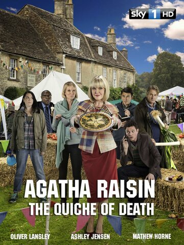 ����� ������: ���� �� ����������� ������ (Agatha Raisin: The Quiche of Death)