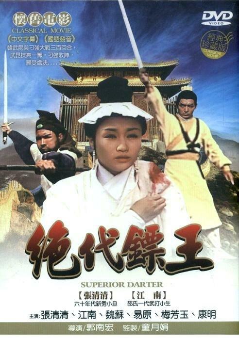 Скачать дораму Виртуоз дротиков Jue dai biao wang