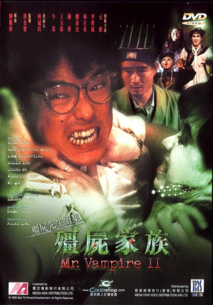 Скачать дораму Мистер Вампир 2 Jiang shi jia zu: Jiang shi xian sheng xu ji