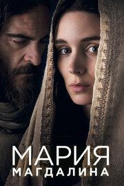 Мария Магдалина (2018)