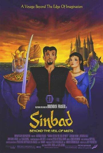 Фильм Синбад: Завеса туманов