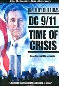 11 сентября: Время испытаний (DC 9/11: Time of Crisis)