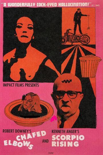 Восход Скорпиона (1963) — КиноПоиск