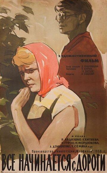 Все начинается с дороги (1960)