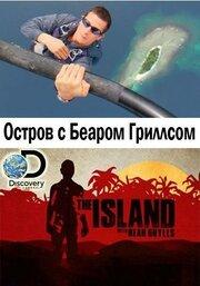 Остров с Беаром Гриллсом (2014)