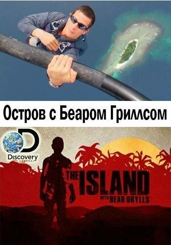 Остров с Беаром Гриллсом смотреть онлайн