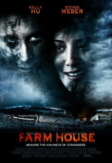 Сельский дом (2008)