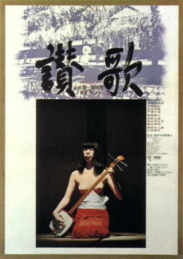 Гимн (1972)