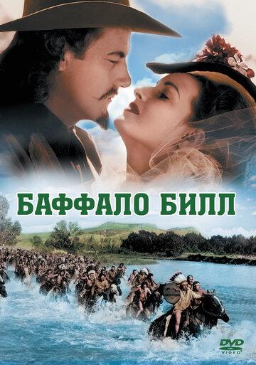 Баффало Билл (1944)