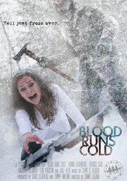Холодная кровь (2011)