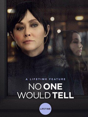 Никто не хотел говорить (2018)