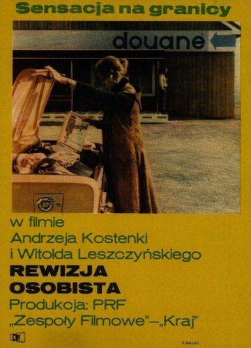 Личный досмотр (1973)