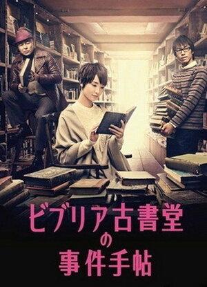 300x450 - Дорама: Архив расследований букинистического магазина «Библия» / 2013 / Япония
