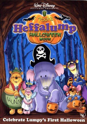 Винни Пух и Слонотоп: Хэллоуин (видео) (2005)