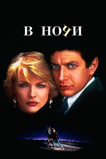 Фильм В ночи