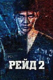 Смотреть Рейд 2 (2014) в HD качестве 720p